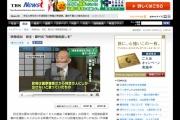 【言論統制】藤井元財相「インターネットへの対応を考え直さないといけない」【あり民】