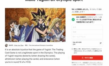 【衝撃】遊戯王をオリンピック公式種目に!IOCに請願wwwwwww