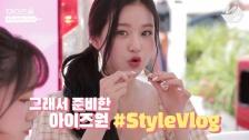 IZ*ONE「StyleVlog in LA」公開