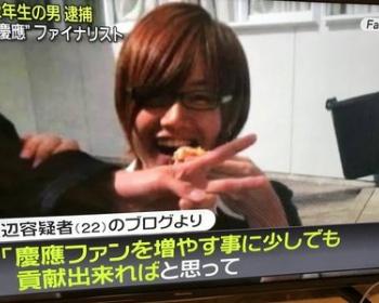 ミスター慶応・渡辺陽太の犯行内容がヤバすぎた・・・