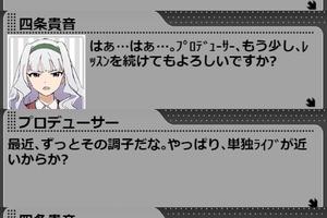 【グリマス】貴音アイドルストーリーLV5