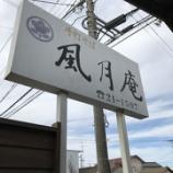 『【食堂巡り】No.5 手打ちそば風月庵 (島根県出雲市)』の画像