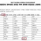 『2017年入学 韓国政府奨学金 』の画像