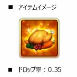 『【ジャマモン】11月16日(木)スタート!「秋の感謝祭」イベント開催のお知らせ』の画像