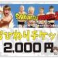 灼熱プロレスズームインZ 本日の2,000円おひねりチケット...