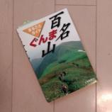『ぐんま百名山まるごとガイドの書籍購入しフル活用』の画像