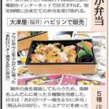 『4/14(土) 観光グルメ旅弁当 福井新聞掲』の画像