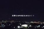 交野にUFO出たみたい!〜私市一丁目の松寳寺前から北方面に謎の浮遊体が...〜