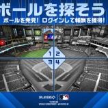 『【MLBパーフェクトイニング2021】※報酬配布完了※ボールを探そう!コミュニティイベントのご案内』の画像