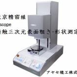 『【測定機器】非接触三次元表面粗さ・形状測定機@㈱東京精密』の画像