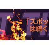 『【ダークアベンジャー2】「スポットで確率アップ」は続く!キャンペーンのご案内』の画像
