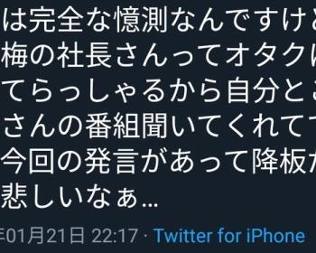 声優・石川界人が不適切発言で「神酒ノ尊―ミキノミコト―」越乃寒梅役降板→仕方ないとの声