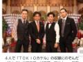 【朗報】TOKIO、「昔から4人でしたけど?」みたいな顔して集合写真を撮る (画像あり)