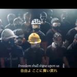 【動画】香港デモのテーマソング 「香港に栄光あれ」この歌が新生香港の国歌だ! [海外]