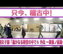 『【動画】只今、稽古中!演劇女子部「遙かなる時空の中で6 外伝 ~黄昏ノ仮面~」』の画像