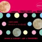 『明日から!ポルカドットと月の光』の画像