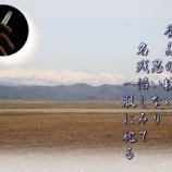『名残惜しみ』の画像