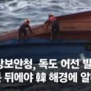 韓国メディア「日本の海上保安庁が韓国人を見殺しにしたと報道か!?」