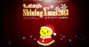 【写真レポート】うたの☆プリンスさまっ♪Shining X'mas2013 in 池袋サンシャイン60展望台【うたプリ】