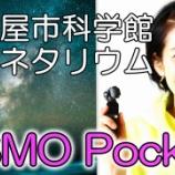 『YouTube「オズモと名古屋市科学館」』の画像