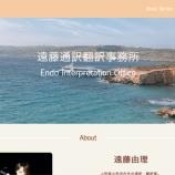 『支援事例<遠藤通訳翻訳事務所 遠藤由理さん>webサイト完成!』の画像