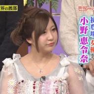 【画像】 元AKB 小野恵令奈が劣化しすぎと話題にwwwwwwwww アイドルファンマスター