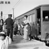 『風間 克美 写真展「地方私鉄1960年代の回想」2018年10月3日より開催』の画像