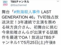 【元欅坂46】今泉佑唯さん出演!舞台「熱海殺人事件」がTBSでTV初独占放送決定