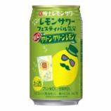 『【期間限定】3種類の国産グリーンレモン素材を楽しもう!寶「極上レモンサワー」<グリーングリーンレモン>』の画像