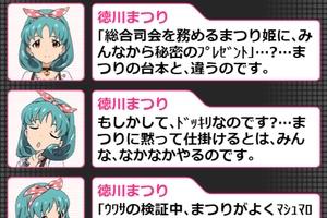 【グリマス】「特番!生っすか!?サンデー×50」ショートストーリーまとめ3