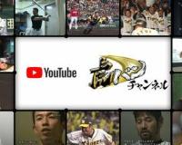 【朗報】ABC「虎バン」がYouTubeチャンネル開設