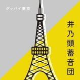 『CD Review:井乃頭蓄音団「グッバイ東京」』の画像