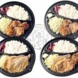 『【テイクアウト販売】「わをん。」で新潟県の銘酒「八海山」の塩麹使用のお弁当4種販売開始!!』の画像