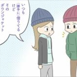 『カップルは似る〜リンクコーデなんてオシャレなもんじゃない!!〜』の画像