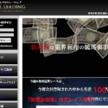 『【リアル口コミ評判】総合競馬情報会社ゼネラルリーディング』の画像