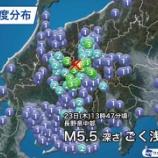 『日本列島で火山活動が活発化』の画像