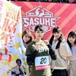 『[イコラブ] 瀧脇 笙古「SASUKE2020 の紹介動画が公開されました、なんとなんと!みりにゃ、莉沙、なーたん も応援に来てくれました…」』の画像
