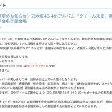 『【乃木坂46】『4thアルバム』個別握手会、名古屋会場の日程変更を発表・・・』の画像