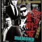 \♦金剛興行「DIAMOND」追加情報♦/  📅12月14日...