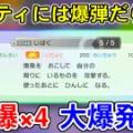 """【ピカブイ対戦】「自爆」""""大量採用""""型対面コントロール【シングルバトル】"""
