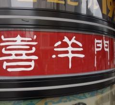 上野 喜羊門 上野店