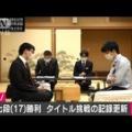 藤井七段が永瀬叡王を破り最年少で棋聖戦へ
