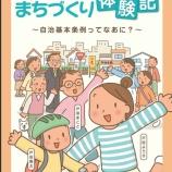『「戸田市自治基本条例」啓発用マンガパンフレットが公開されました』の画像