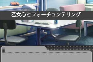 【グリマス】未来アイドルエピソード「乙女心とフォーチュンテリング」まとめ