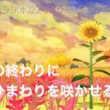 『【告知】夏の終わりにひまわりを咲かせる会』の画像