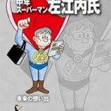 『『中年スーパーマン左江内氏』に見る藤子・F・不二雄のスーパーマン像』の画像