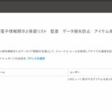 『(Exchange Online)ジャーナルルールを設定して、すべてのメールを記録する方法を検証してみた』の画像