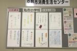 ごもっともだ!ゆうゆうセンター掲示板にある地元小学生が書いた『標語』がドンピシャ!~インターネットの注意ごと!みんな気をつけよう~