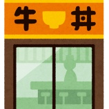 『ワイ「牛丼並み赤身多めアメ玉で」店員「はい?」』の画像