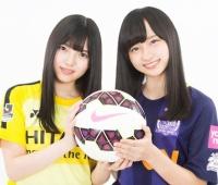 【欅坂46】メンバーがサッカーしたら起こりそうなこと